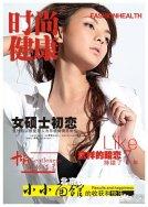 杂志封面设计2psd素材