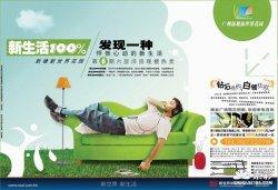 新世界花园广告2psd素材