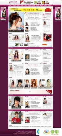 织梦DedeCMS 大气女性网站模板