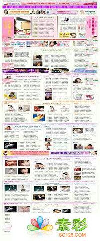 凤舞女性时尚网模板dede5.5