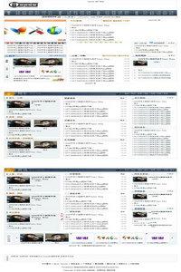 dede5.5 腾讯汽车频道模板
