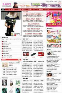 dedecms5.31时尚女性类网站清新模板(可用于淘宝客类网站)