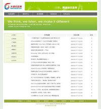 dedeCMS5.31-清新大方的公司企业站模版