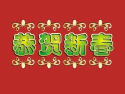 恭贺新春春节矢量图