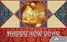 新年快乐传统图案PPT模板