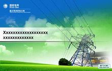 电网电力系统PPT模板