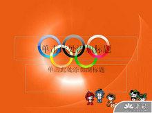 北京奥运会PPT模板