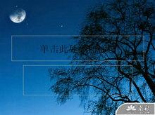 月伴繁星ppt模板