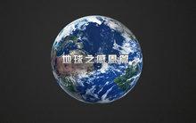 地球之感恩篇动态PPT模板