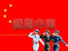 感恩中国国庆节PPT模板