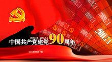 中国共产党建党90周年PPT模板
