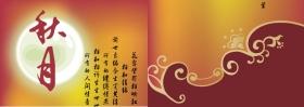 中秋节海报矢量图