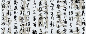 中国书法字体背景矢量图