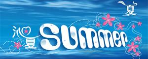 沁夏夏天吊旗设计矢量图