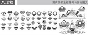 藏传佛教象征符号与器物图八瑞物矢量图2