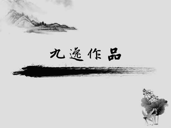 中国水墨画渲染PPT模板