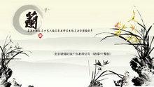 水墨兰花中国风PPT模板
