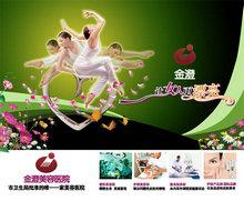 美容医院宣传广告海报PSD素材