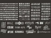 兰龙创意标志中文字体设计集合
