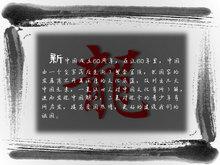 中国龙中国风PPT模板免费下载