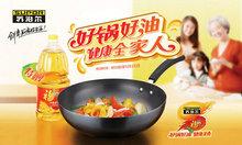 苏泊尔炒锅厨具广告PSD素材