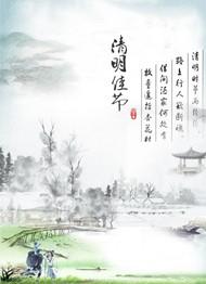 清明节中国风海报图片