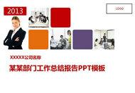 企业工作报告大气PPT模板
