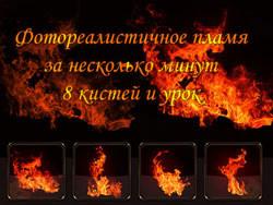 火焰PS笔刷