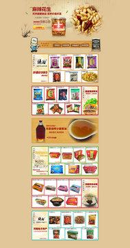 特色食品店铺PSD素材