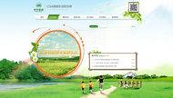 清晰田园网站PSD素材