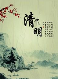 中国风清明节海报图片
