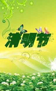 清明节荷花海报图片