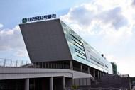 大田历史博物馆