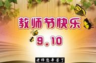 9.10教师节快乐图片