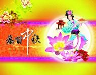 中秋节祝福精美图片