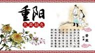 重阳节的古诗图片