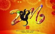 2016年猴年海报图片