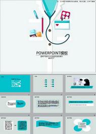 医疗行业ppt模板
