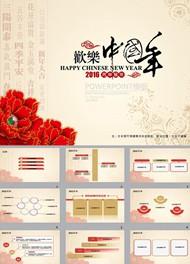 欢乐中国年ppt模板