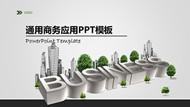 立体简洁商务PPT模板