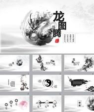 龙图腾水墨中国风ppt模板
