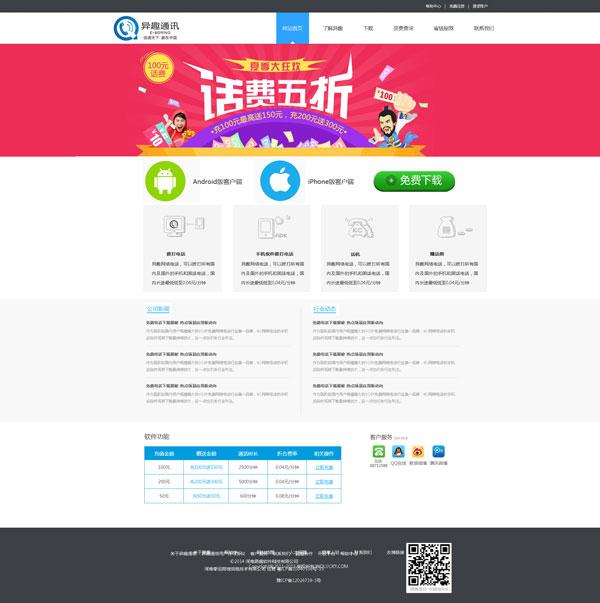 通讯公司网站PSD素材