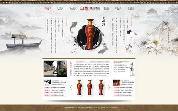 酒类企业网站PSD图片