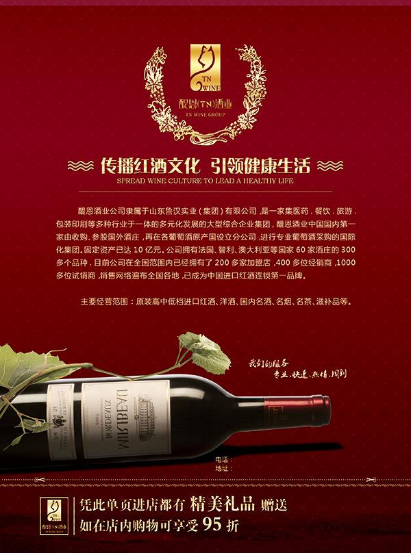 红酒海报设计PSD图片