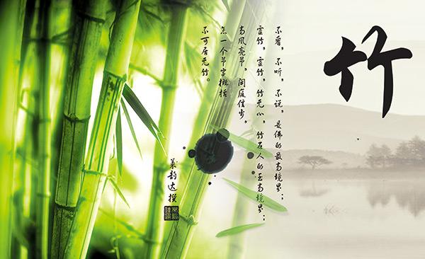 竹文化海报PSD图片