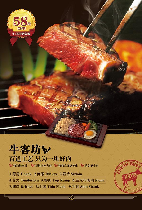 牛客坊餐饮海报PSD图片