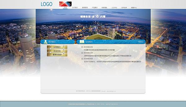 科技通讯芯片网站PSD图片