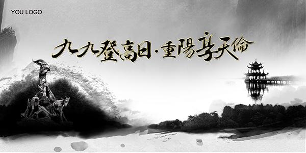 水墨重阳节海报PSD图片
