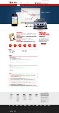 信贷网站模板PSD素材