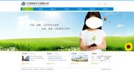 清新化工网站PSD素材